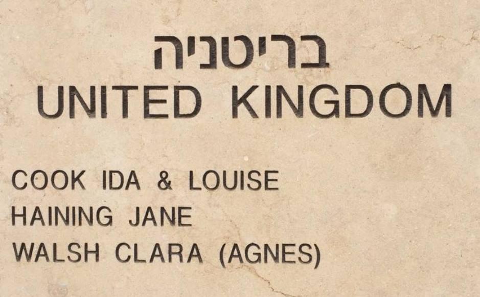 Haining Yad Vashem